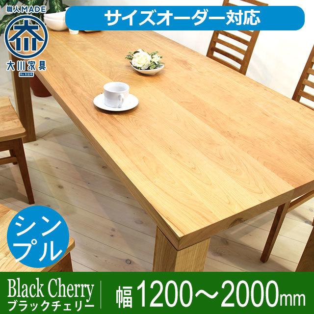 天然木・無垢ダイニングテーブル凛ブラックチェリー-サイズオーダー可能