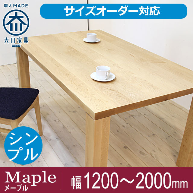 天然木・無垢ダイニングテーブル凛メープル-サイズオーダー可能