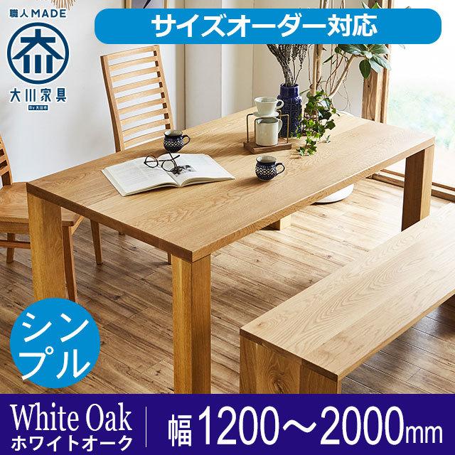 天然木・無垢ダイニングテーブル凛ホワイトオーク_サイズオーダー可