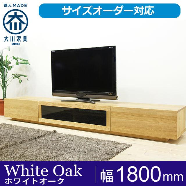 天然木・無垢材のテレビボード凛 ホワイトオーク幅1800mm