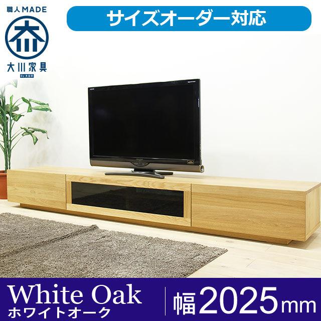 天然木・無垢材のテレビボード凛 ホワイトオーク幅2000mm