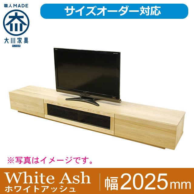 天然木・無垢材のテレビボード凛ホワイトアッシュ幅2000mm