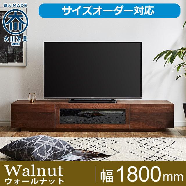 凛 ウォールナット無垢テレビボード 1800mm