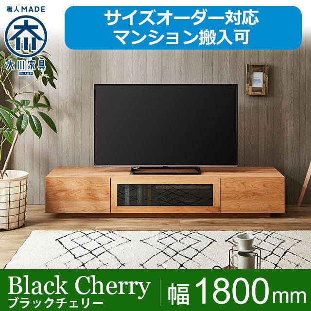 凛 ブラックチェリー無垢テレビボード 1800mm