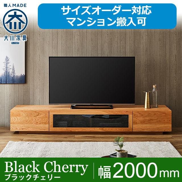 凛 ブラックチェリー無垢テレビボード 2000mm