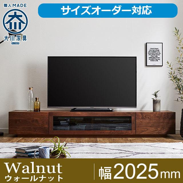 凛 ウォールナット無垢テレビボード 2000mm