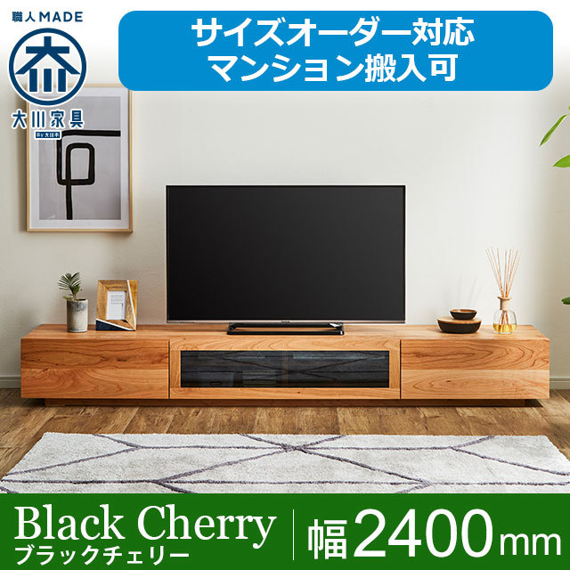 凛 ブラックチェリー無垢テレビボード 2400mm