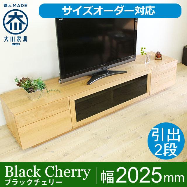 天然木・無垢材のテレビボード凛タイプ2 ブラックチェリー幅2000mm