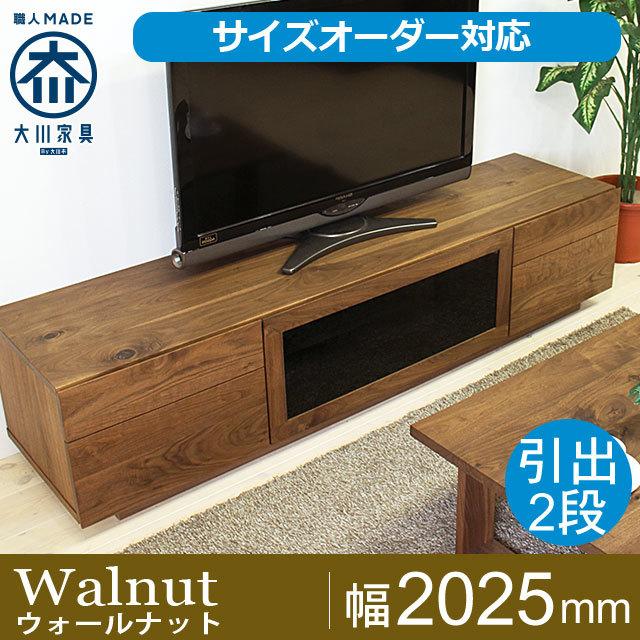 天然木・無垢材のテレビボード凛タイプ2 ウォールナット幅2000mm