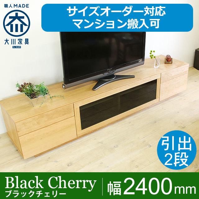 天然木・無垢材のテレビボード凛タイプ2 ブラックチェリー幅2400mm