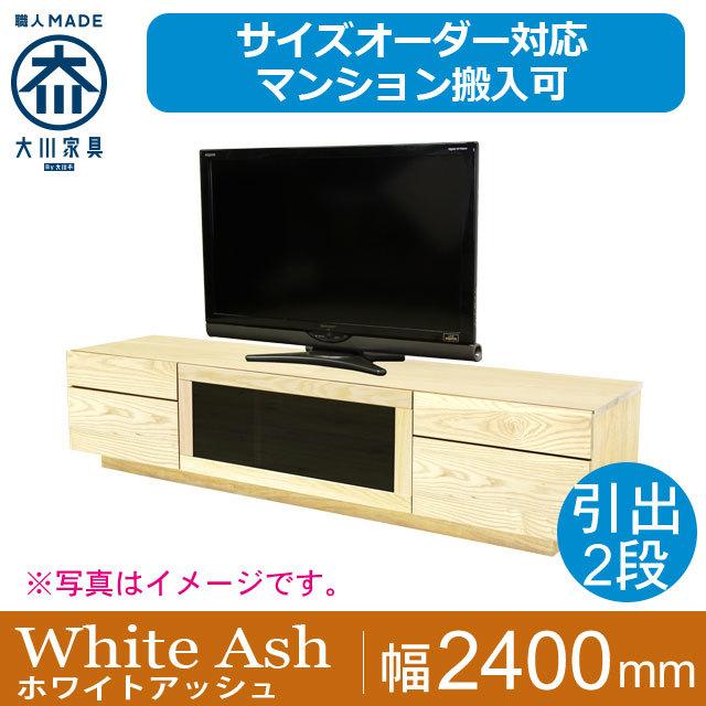 天然木・無垢材のテレビボード凛タイプ2ホワイトアッシュ幅2400mm