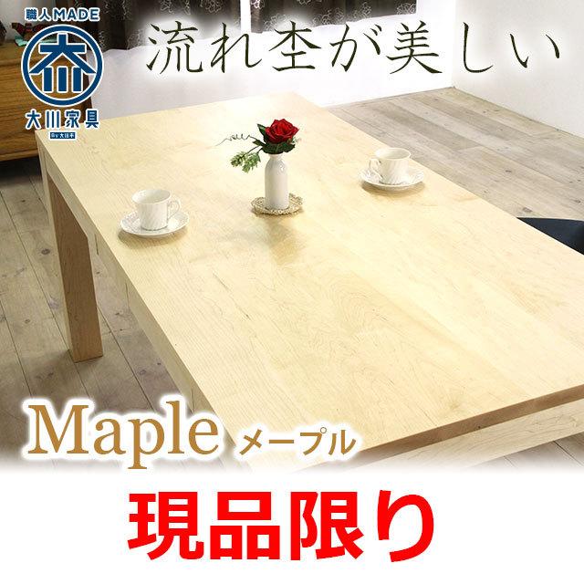 流れ杢が美しい 天然木・無垢材のダイニングテーブル 風雅 メープル