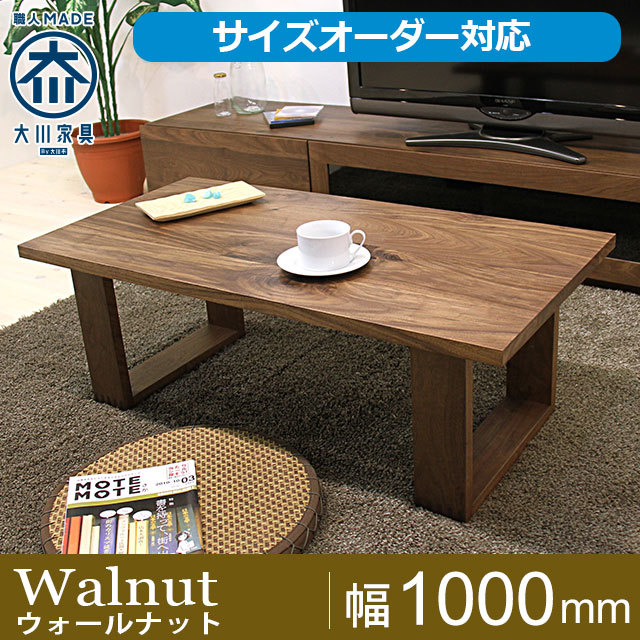 天然木・無垢のテーブル彩美 幅1000mm ウォールナット