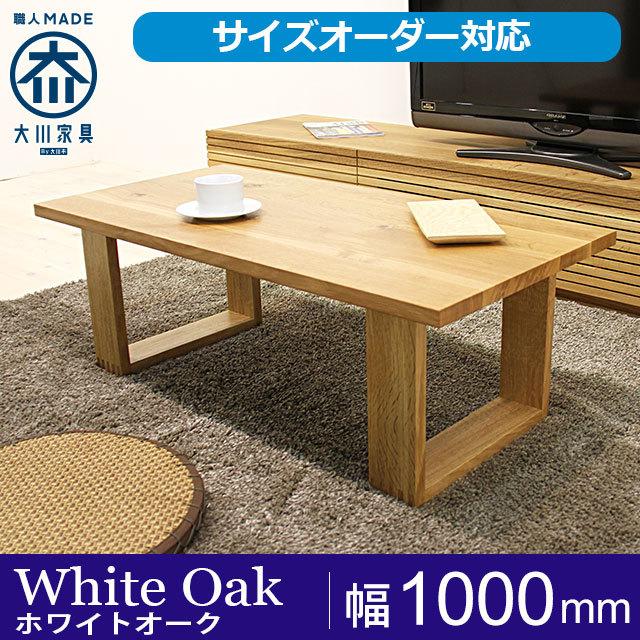 天然木・無垢のテーブル彩美 幅1000mm ホワイトオーク
