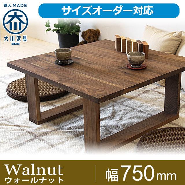 天然木・無垢の小さなテーブル彩美 幅750mm ウォールナット