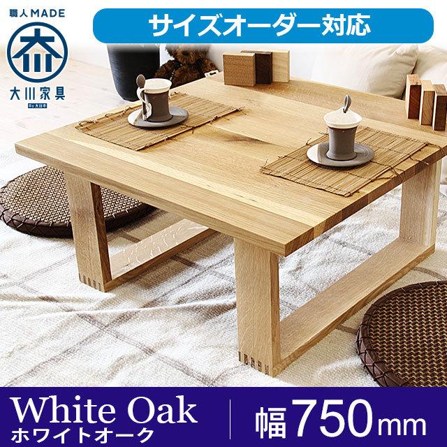 天然木・無垢の小さなテーブル彩美 幅750mm ホワイトオーク