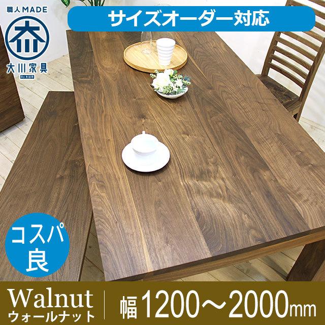 天然木・無垢ダイニングテーブル彩美ウォールナット-サイズオーダー可能