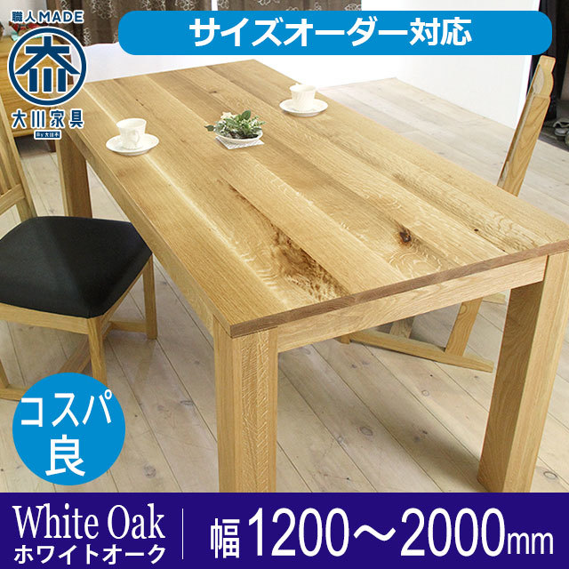 節を活かした世界にひとつだけの家具 天然木・無垢材使用の家具シリーズ 彩美 ダイニングテーブル ホワイトオーク