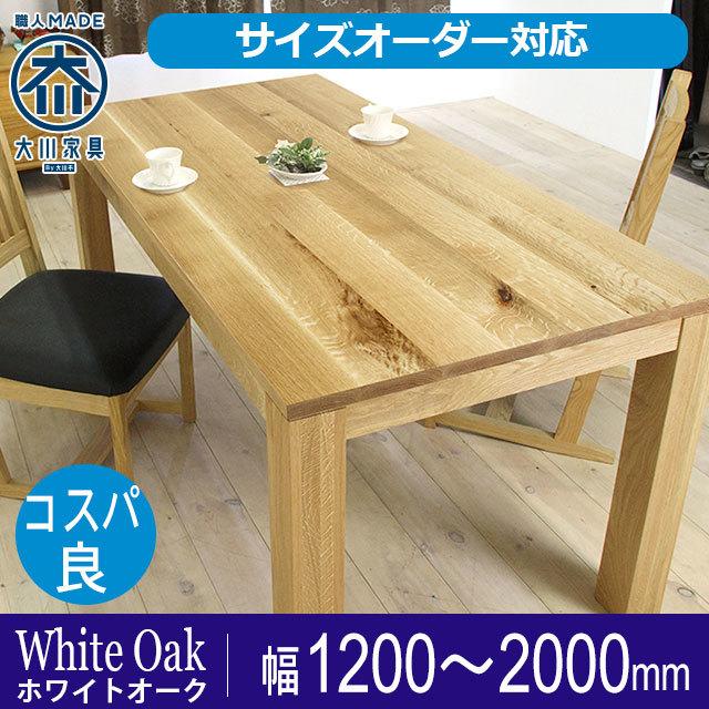 天然木・無垢ダイニングテーブル彩美ホワイトオーク-サイズオーダー可能