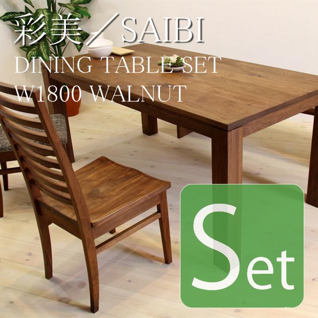彩美/SAIBI 天然木・無垢ダイニングテーブル(ウォールナット・ウォルナットシンプル) W1800 セット