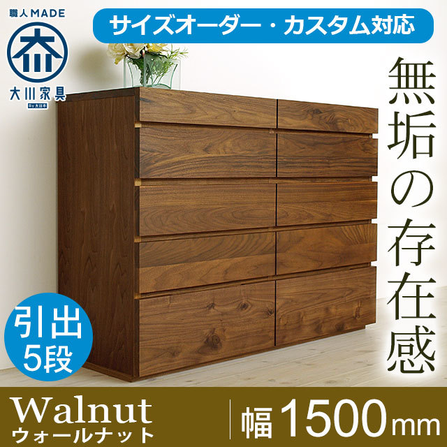 天然木・無垢材のチェスト彩美 ウォールナット幅1500m