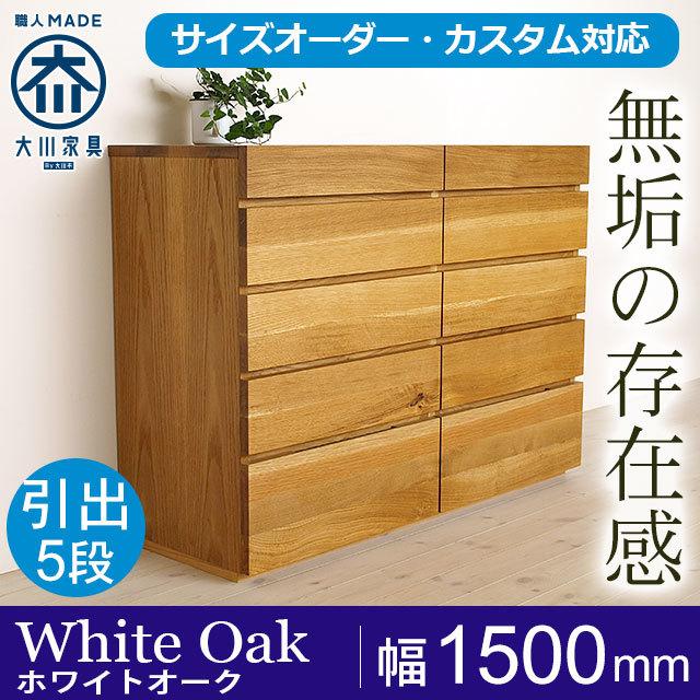 天然木・無垢材のチェスト彩美 ホワイトオーク幅1500m