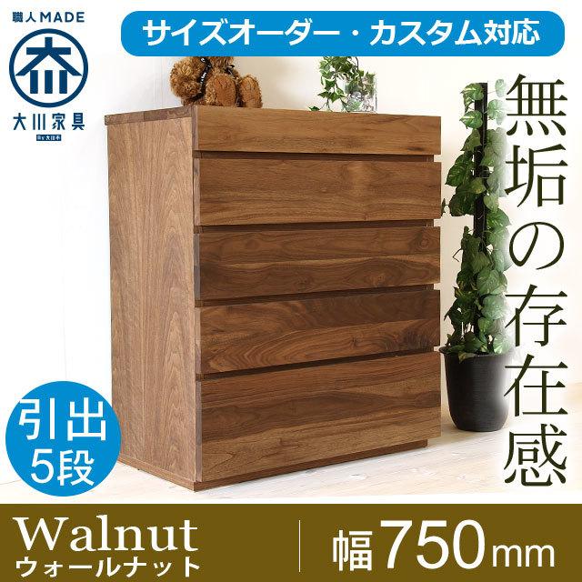 天然木・無垢材のチェスト彩美 ウォールナット幅750m