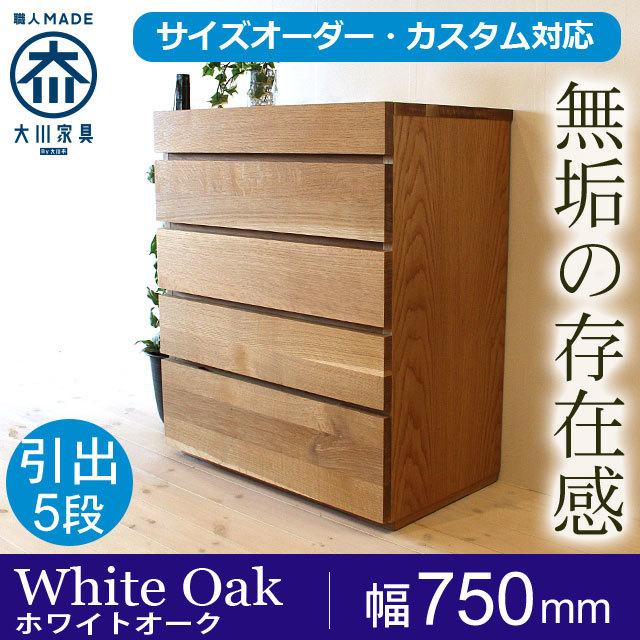 天然木・無垢材のチェスト彩美 ホワイトオーク幅750m