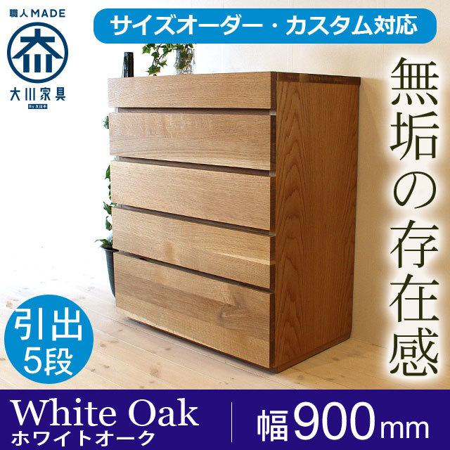 天然木・無垢材のチェスト彩美 ホワイトオーク幅900m