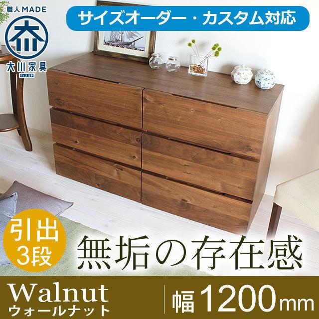 天然木・無垢材ローチェスト彩美 ウォールナット幅1200m