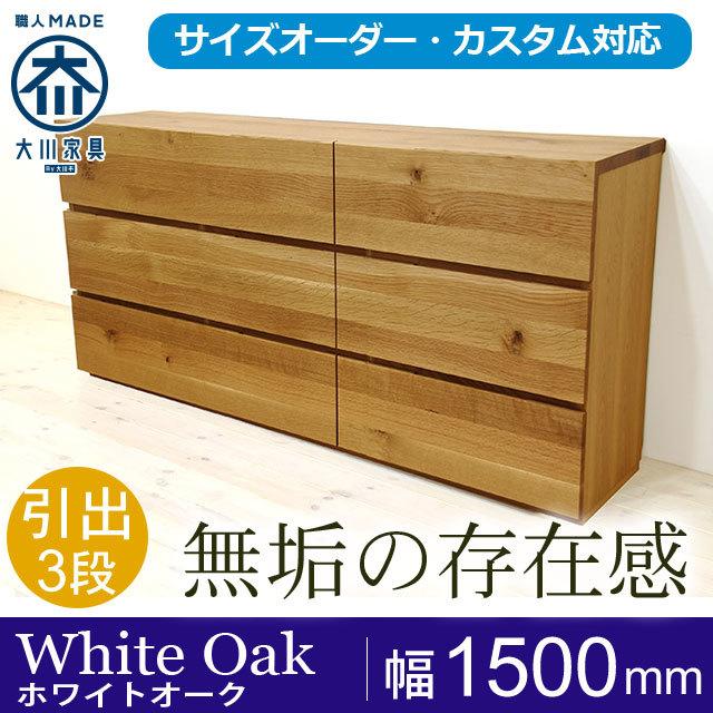 天然木・無垢材ローチェスト彩美ホワイトオーク幅1500m