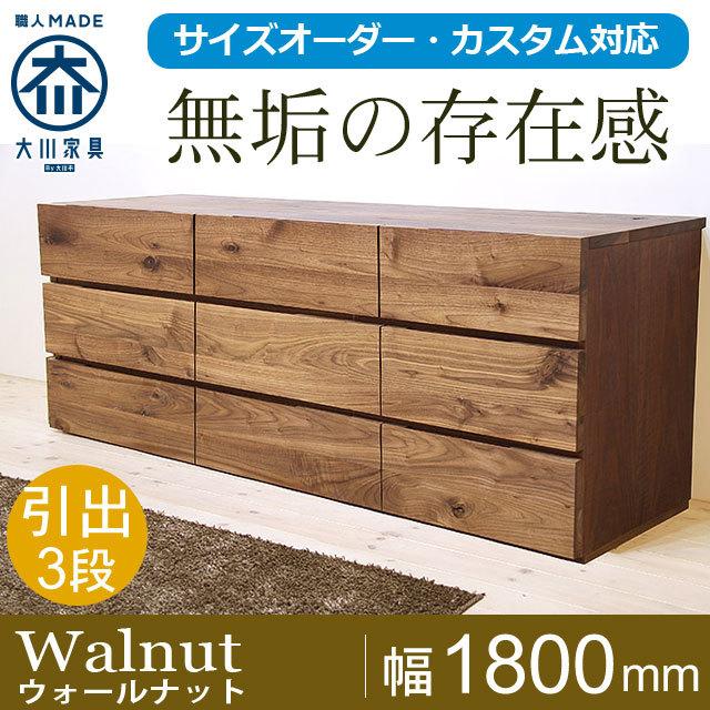 天然木・無垢材ローチェスト彩美 ウォールナット幅1800m