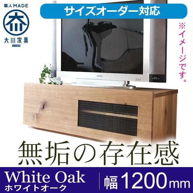 天然木・無垢材のテレビボード彩美 ガラスタイプ ウォールナット幅1200mホワイトオーク