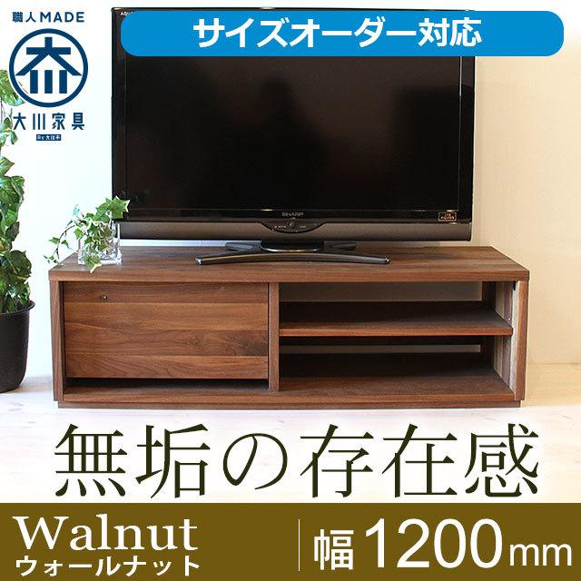 天然木・無垢材のテレビボード彩美 オープン ウォールナット幅1200mm
