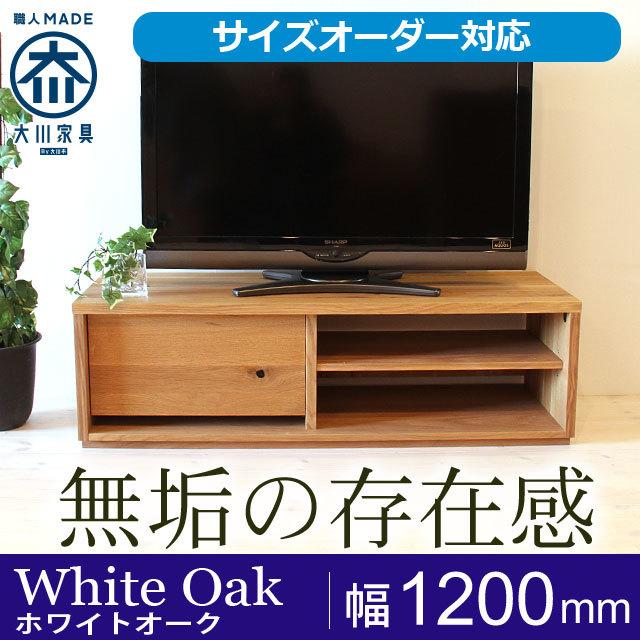 天然木・無垢材のテレビボード彩美 オープン ホワイトオーク幅1200mm