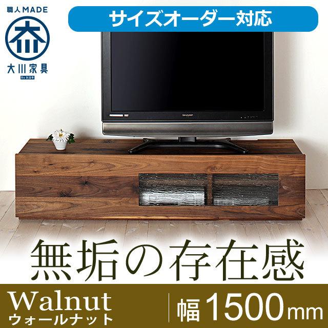 天然木・無垢材のテレビボード彩美 ガラスタイプ ウォールナット幅1500mm