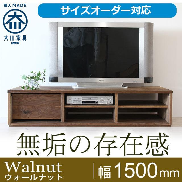天然木・無垢材のテレビボード彩美 オープン ウォールナット幅1500mm