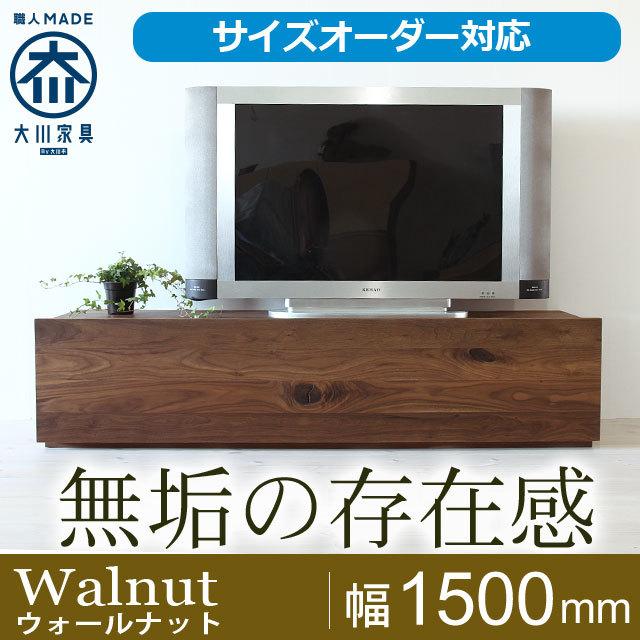天然木・無垢材のテレビボード彩美 ウォールナット幅1500mm
