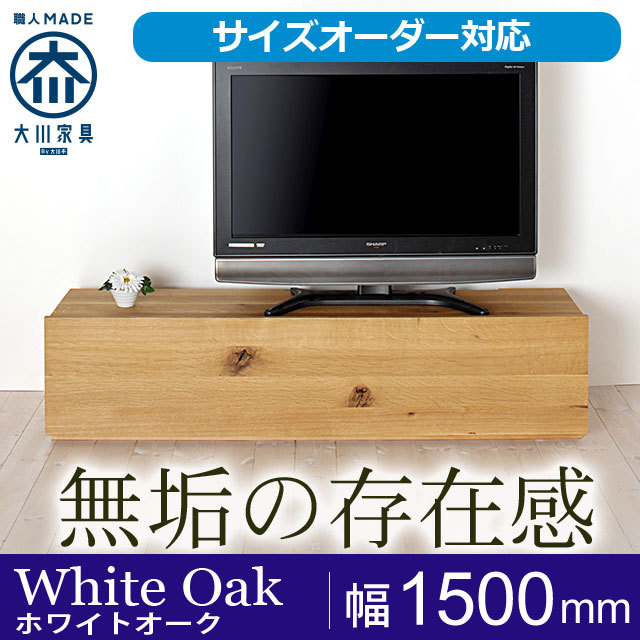 天然木・無垢材のテレビボード彩美 ホワイトオーク幅1500mm