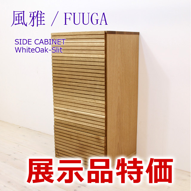【現品限り】風雅/FUUGA サイドキャビネット 幅490mm  ホワイトオーク:右開き