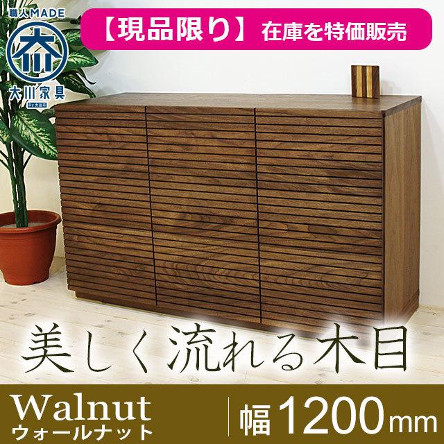 天然木・無垢材キャビネット、リビング収納風雅ウォールナット幅1200mm