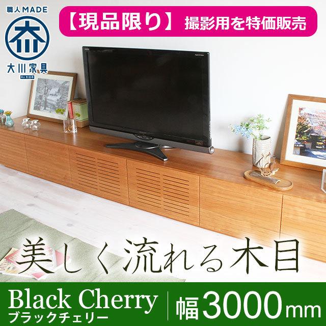天然木・無垢材のテレビボード風雅ブラックチェリー幅3000mm