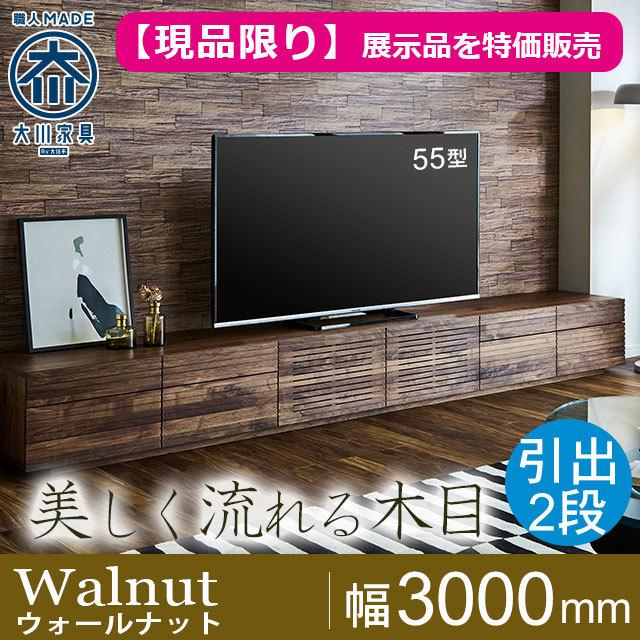 天然木・無垢材のテレビボード風雅ウォールナット幅3000mm