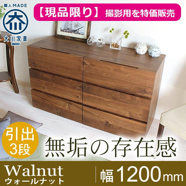 天然木・無垢材のチェスト・収納-彩美ウォールナット幅1200mm