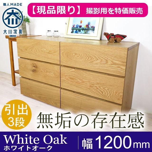天然木・無垢ホワイトオークのチェスト 彩美 幅1200mm