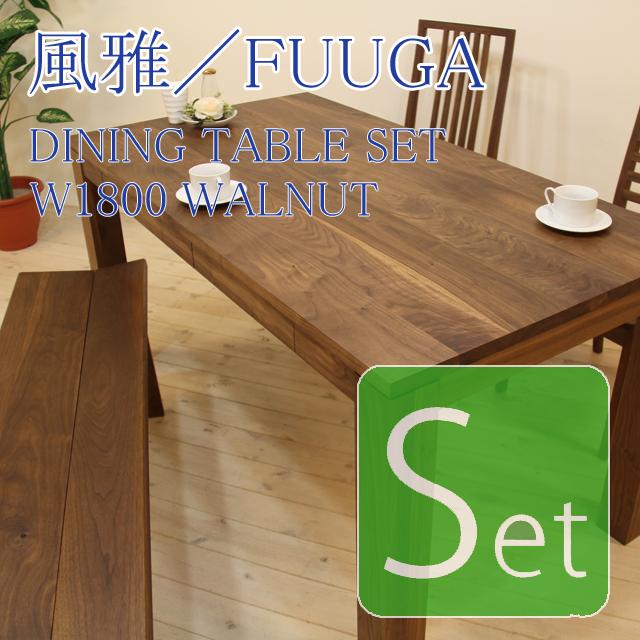 風雅/FUUGA 天然木・無垢ダイニングテーブル(ウォールナット・ウォルナット) W1800 セット