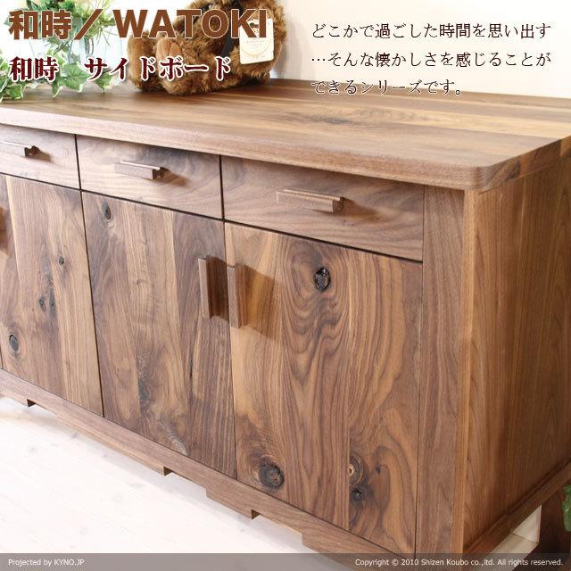■ 和時/WATOKI サイドボード(ウォルナット)