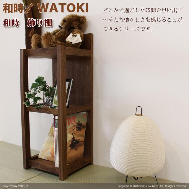 ■ 和時/WATOKI 飾り棚(ウォルナット)