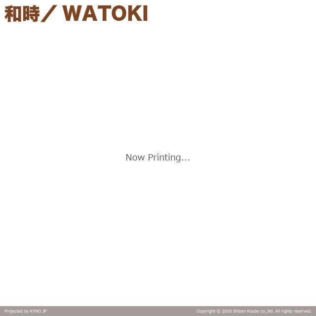 ■ 和時/WATOKI はしご棚(ウォルナット)