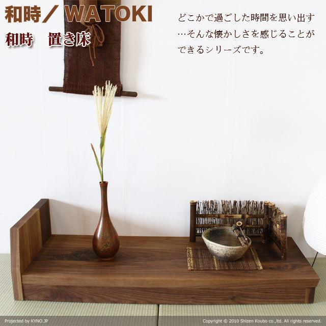 ■ 和時/WATOKI 置き床(ウォルナット)